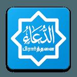 Pirathanai (பிரார்த்தனை) icon