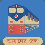 Amader Rail (আমাদের রেল) for pc logo