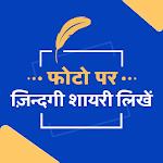Zindagi Life Shayari in Hindi 2019 - ज़िन्दगी शायरी icon