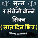 Speak Nepali to English Easily - English in Nepali icon