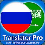 Russian - Arabic Translator ( Text to Speech ) icon