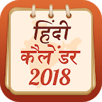 Hindi Calendar 2018 for pc logo