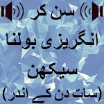 Learn Urdu to English Speaking - Urdu to English icon