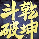 斗破乾坤-东方幻想武侠巨作 icon