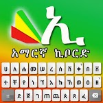 Amharic Keyboard - Ethiopic Amharic Keyboard icon