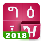 Amharic keyboard FynGeez - Ethiopia - fyn ግዕዝ 2 for pc logo