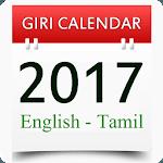 Giri Calendar - 2017 icon
