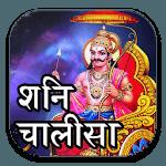 Shani Chalisa Aarti And Mantra With Audio Lyrics icon