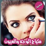 وصفات مكياج الوجه والعيون بدون نت icon