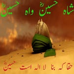 Karbala Poetry for pc logo