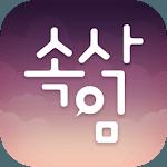 속삭임 - 익명 소통공간( 랜덤채팅, 친구만들기 ) icon