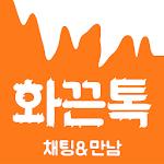 화끈톡 - 영상채팅 화상채팅 음성채팅 for pc logo