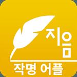 최고의 작명 어플 지음 : 이름짓기 감명 개명 icon