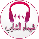 Shaimaa Al - Shayeb Songs icon