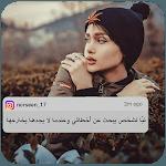 صور بنات 2019 - اقتباسات انستيجرام icon