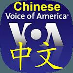 VOA Chinese News   美国之音中文新闻 icon