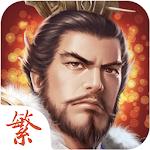 真雄霸三國online國際版-全球同服三國志英雄經典策略戰爭遊戲 icon