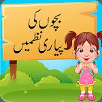 Bachon ki Piyari Nazmain: Urdu Poems for Kids icon