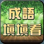 成語接龍-填填看 icon