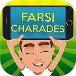 Farsi Charades: Persian/Iranian  ادا بازی پانتومیم icon