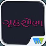 Grihshobha - Gujarati icon