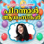 Malayalam Birthday Photo Frames Wishes icon