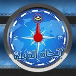 Accurate Qibla Direction: Blue Edition icon