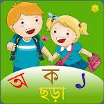 শিশুর প্রথম পাঠ : Bengali Kids App icon