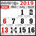 Malayalam Calendar 2019 - മലയാളം കലണ്ടര് 2019 icon