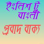 ইংলিশ টু বাংলা প্রবাদ বাক্য icon