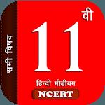 11th All Subjects Hindi Medium NCERT icon