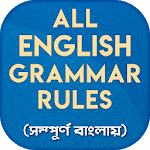 ইংরেজি গ্রামার all english grammar rules in bangla icon