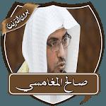 Lessons of Shaykh al-Maghamsi icon