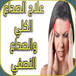 كيفية علاج صداع الرأس الشديد icon