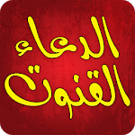 Dua e Qunoot - Word by Word for pc logo