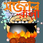 bangla recipe রান্নার রেসিপি icon
