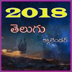 2018 Telugu Calendar Live Wallpaper icon