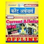 Speedy Current Affairs 2018 in Hindi (OFFLINE) icon