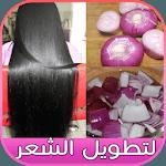وصفات لتطويل الشعر icon