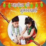 Rakhi Photo Frames icon