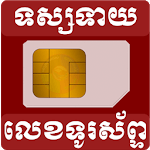 Khmer Guest Phone Number icon