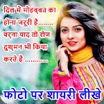 Hindi Love Shayari 2018 Photo Frame - Photo Editor for pc logo