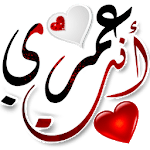 Arabic stickers + Sticker maker WAStickerapps icon
