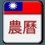 Taiwan Calendar 2019 - 2020 icon