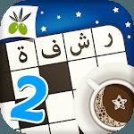 رشفة رمضانية 2 - ثقافة و تسلية icon