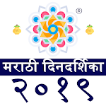 Marathi Calendar 2019 icon