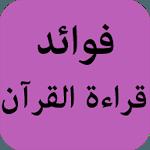 فوائد قراءة القرآن icon