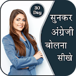 Sunkar English Bolna Sikhe: Learn English icon