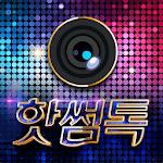 핫썸톡 – 돌싱,채팅,만남,연애 icon