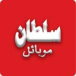 Sultan Mobile icon